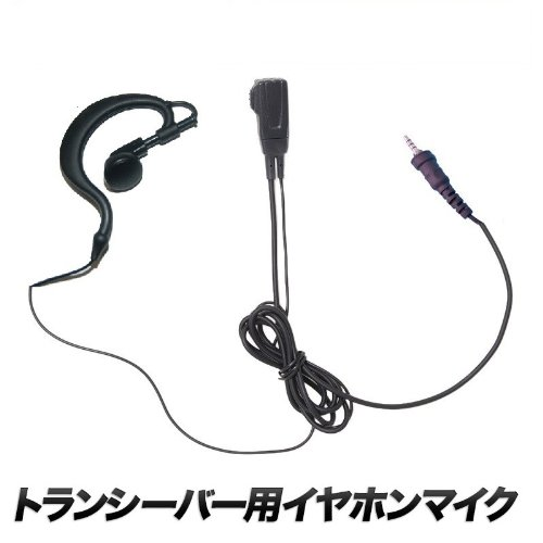 Standard アルインコ ICOM neck strap earphone mic DX type 1 pin waterproof screw plug FTH-107 108 DJ-P22 IC-4300 for