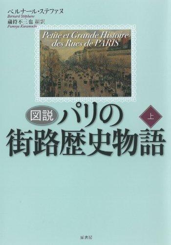 図説パリの街路歴史物語 上