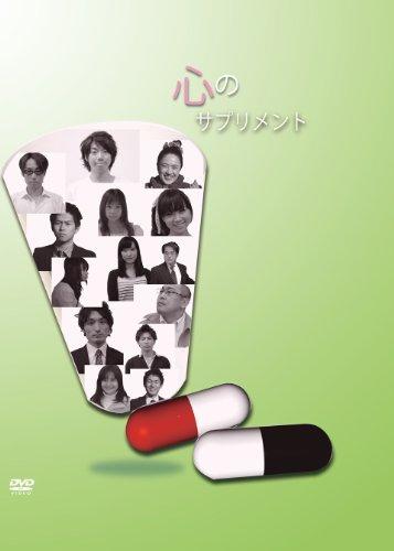 心のサプリメント [DVD]