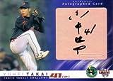 高井 雄平 2007 BBM 東京ヤクルトスワローズ 直筆サインカード 90枚限定!