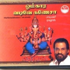 Omkara Vadive Ganesha-Selected Tamil Songs On Lord Ganesha