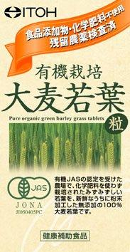 井藤漢方製薬 有機栽培大麦若葉粒 360粒