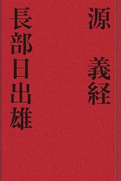 源 義経 歴史小説