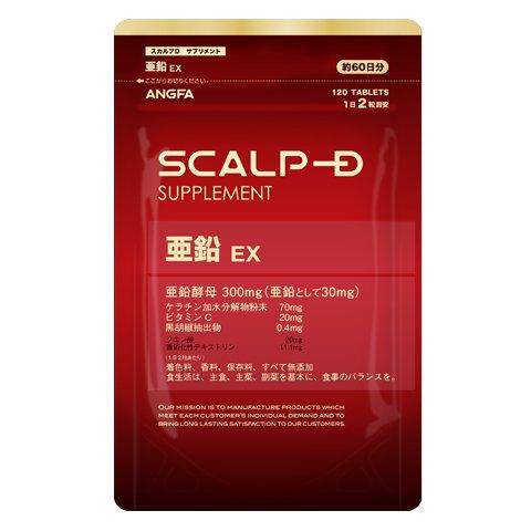亜鉛EX スカルプD サプリメント  120 粒入り(60日分)