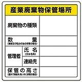 廃棄物保管場所標識 産業廃棄物保管場所 822-91