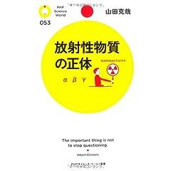 放射性物質の正体 (PHPサイエンス・ワールド新書)