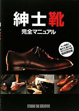 紳士靴完全マニュアル