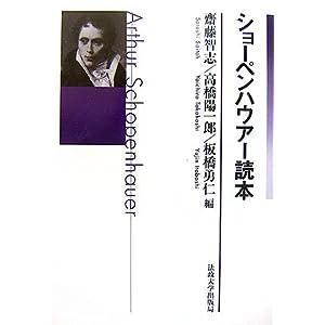 ショーペンハウアー読本