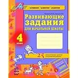 Razvivayuschie zadaniya dlya nachalnoy shkoly