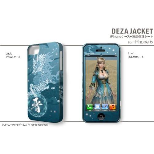 デザエッグ デザジャケット 真・三國無双7 iPhone 5ケース&保護シート デザイン04 DJGA-IPG2(m=04)