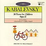 ピアノ教則シリーズ15 カバレフスキー こどものための小曲集