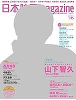日本映画magazine vol.45 (OAKMOOK)