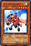 遊戯王カード 【 ジェット・ロイド 】 EE4-JP011-N 《エキスパートエディションVol.4》