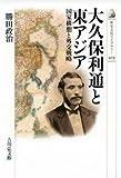 大久保利通と東アジア: 国家構想と外交戦略 (歴史文化ライブラリー)