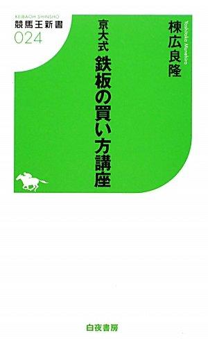 京大式鉄板の買い方講座 (競馬王新書)