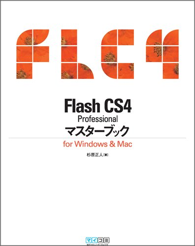 Flash CS4 Professional マスターブック for Windows & Mac