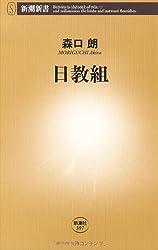 日教組 (新潮新書)