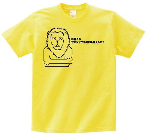 お前それサバンナでも同じ事言えんの? 半袖Tシャツ イエローXL