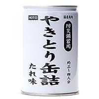 ホテイフーズ 防災備蓄用やきとり缶詰 たれ味260g 約3〜4人分