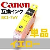 BCI-7eY イエロー 単品販売 互換インクカートリッジ ICチップ付き CANON BCI-7e+9BK MP960,MP830,MP810,MP600,MP510,MP500,MP800,MP950,iP4200,iP7500,iX5000,MP830,iP5200R,MP960,MP810,MP600,MP510,iP4300,iP3300,PIXUS:iP8600,iP8100,iP7100,iP6100D,iP4100,iP4100R,iP3100,MP900,MP770,MP790,iP9910,MP500,MP800,MP950,iP4200,iP7500,iP6600D,Pro9000,iX5000,MP830,iP5200R,MP960,MP810,MP600,MP510,iP6700D,iP4300,iP3300