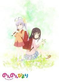 のんのんびより 第1巻 [Blu-ray]