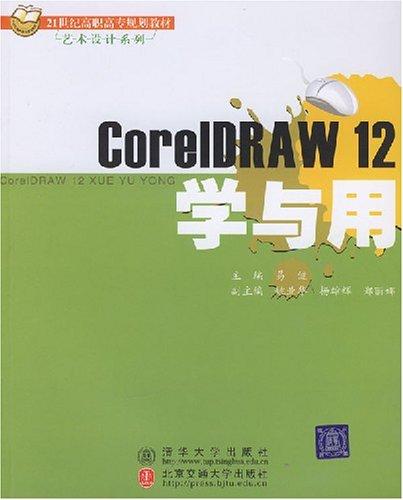 CorelDRAW 12学与用图片