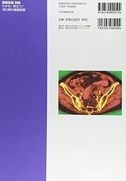 わかる! 役立つ! 消化管の画像診断 (画像診断別冊 KEYBOOK)