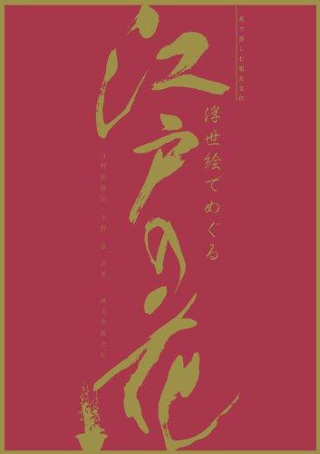 浮世絵でめぐる江戸の花: 見て楽しむ園芸文化