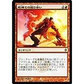 マジック:ザ・ギャザリング 【棍棒での殴り合い/Bludgeon Brawl】【レア】 NPH-080-R 《新たなるファイレクシア》