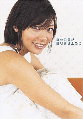 相武紗季 フォトエッセイ「幸せの雨が降りますように」(DVD付き)