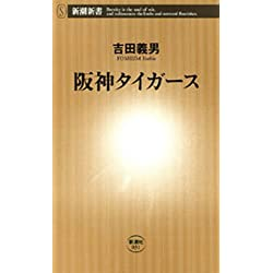 阪神タイガース(新潮新書)