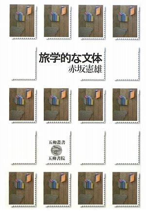 旅学的な文体 (五柳叢書 94)