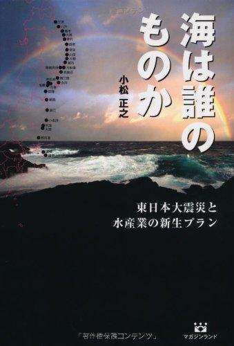 「海は誰のものか 東日本大震災と水産業の新生プラン」