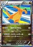 ポケモンカード 【カイリュー】PMDS-005《ドラゴンセレクション》