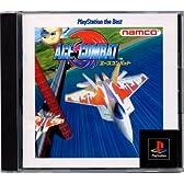 エースコンバット PlayStation the Best