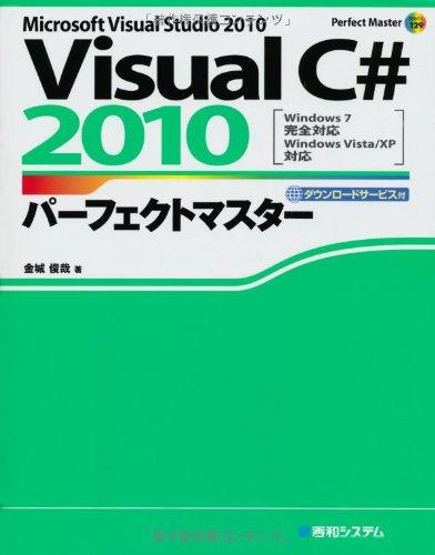 VisualC# 2010パフェークトマスター―MICROSOFT VISUAL STUDIO 2010 Windows7完全対応、Windows Vista/XP対応 (Perfect Master SERIES)