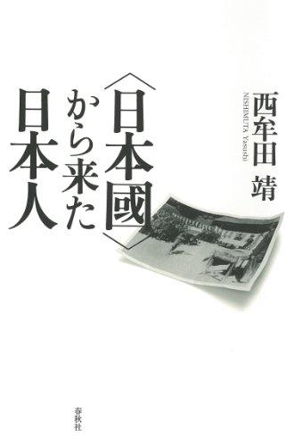 〈日本國〉から来た日本人