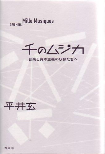 103   平井玄さんと崎山政毅さんのトーク