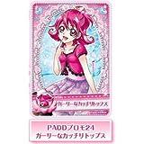ドキドキ!プリキュアチョコスナック3 【PADDプロモ24.ガーリーなカッチリトップス(相田マナ)】(単品)
