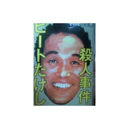 ビートたけし殺人事件 (OHTA BUNKO)
