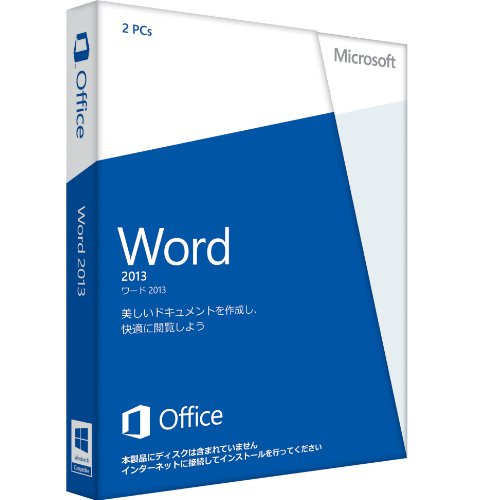 Microsoft Office Word 2013 通常版 [プロダクトキーのみ] [パッケージ] (PC2台/1ライセンス)