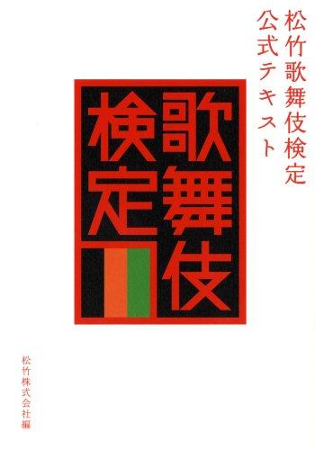 松竹歌舞伎検定公式テキスト