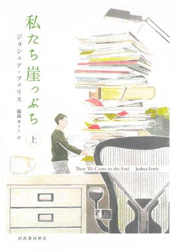 リーダーシップや起業家精神が学べる海外小説10選。「小説」こそ至高の「ビジネス書」である 2番目の画像