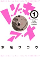 ノ・ゾ・キ・ア・ナフルカラー 1 (ビッグコミックススペシャル)