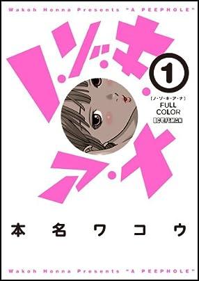 ノ・ゾ・キ・ア・ナ フルカラー 1 (ビッグコミックススペシャル)