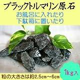 使い方いろいろブラックトルマリン原石A01S-6(長径約2.5~6cm)1kg