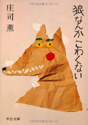 狼なんかこわくない (中公文庫)
