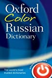 img - for The Oxford Color Russian Dictionary book / textbook / text book
