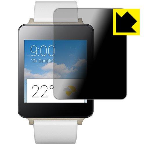 のぞき見防止 液晶保護フィルム『Privacy Shield LG G Watch』