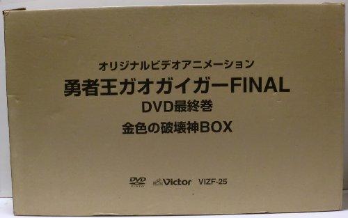 勇者王 ガオガイガーFINAL 金色の破壊神BOX [DVD]
